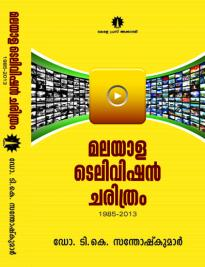 Cover - Malayala Television History - Final (3) copy_0_0