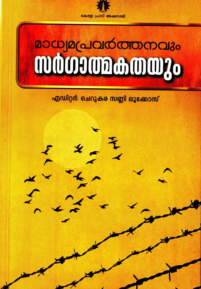 Madhyapravarthanam_0