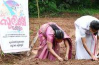 സുഭിഷകേരളം: പച്ചക്കറി തൈനട്ടു